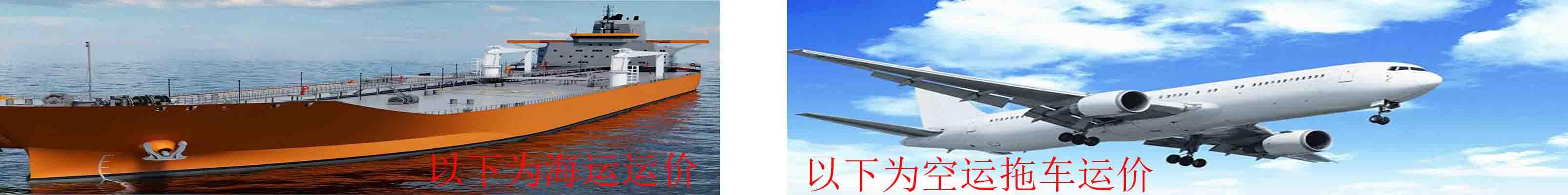 天津海运费查询图